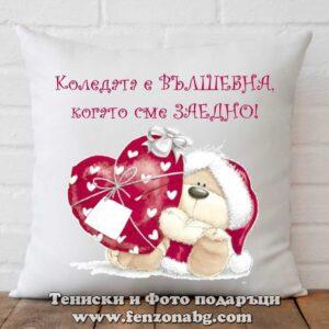 Коледна възглавница Коледата е вълшебна когато сме заедно
