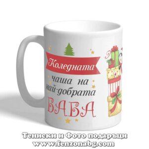 Чаша с надпис Коледната чаша на най-добрата баба
