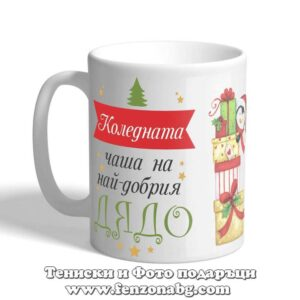 Чаша с надпис Коледната чаша на най-добрият дядо