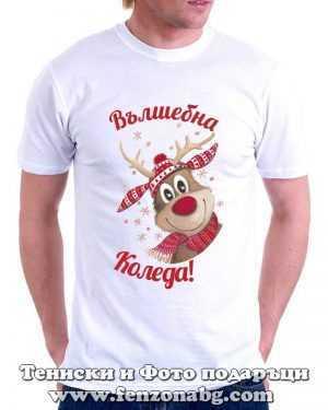 Мъжка тениска Вълшебна Коледа