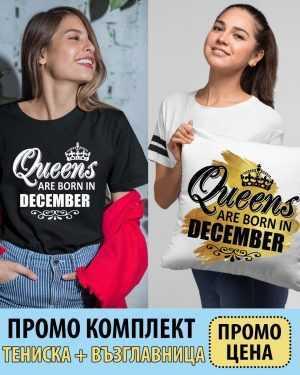 Подарък за Декември