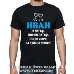 Мъжка тениска Иван е хитър