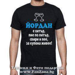 Мъжка тениска Йордан е хитър