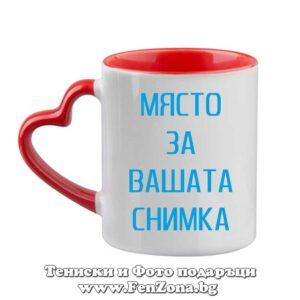 бяла чаша с червена дръжка сърце и червена вътрешност