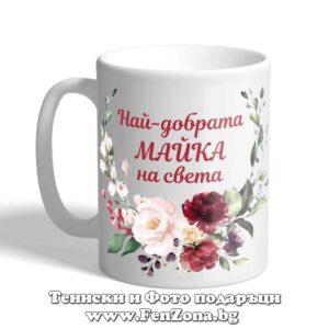 чаша с надпис най-добрата майка
