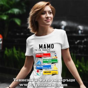 Дамска тениска с надпис Мамо, ти си нашата кралица