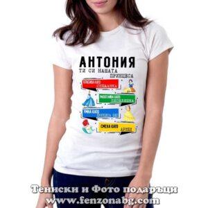 Дамска тениска за Антоновден с надпис Ти си нашата принцеса