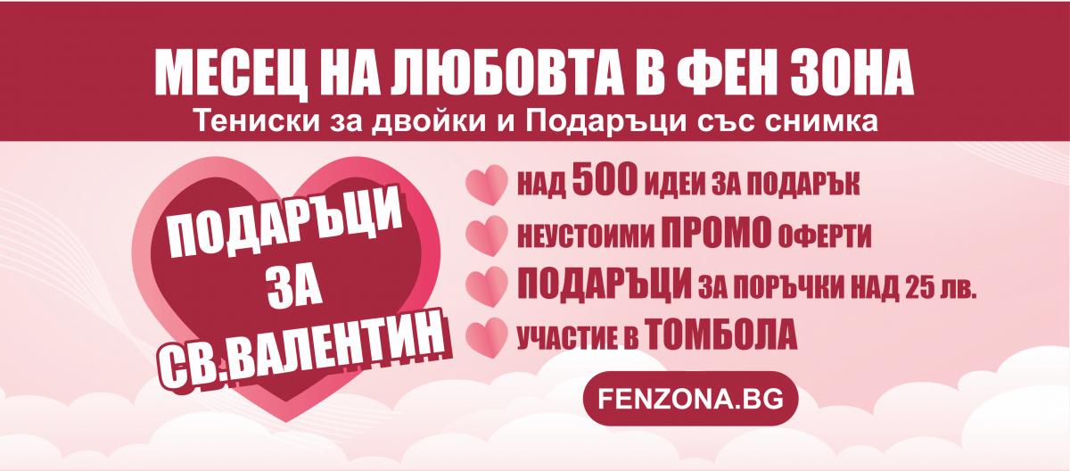 подарък за свети валентин за мъж и за жена