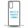 Кейс за телефон за Samsung Galaxy S11e