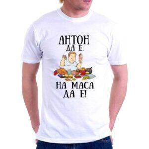 Мъжка тениска за Антоновден с надпис Антон да е, на маса да е