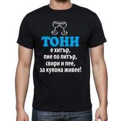 Мъжка тениска с надпис Тони е хитър, за купона живее