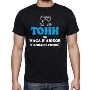 Мъжка тениска с надпис Тони за маса и любов е винаги готов
