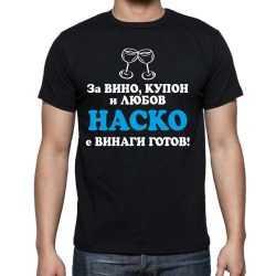 Мъжка тениска с надпис Наско е винаги готов