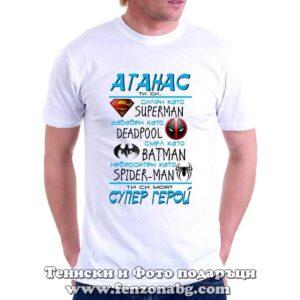 Мъжка тениска за Атанасовден с надпис Ти си нашият супер герой