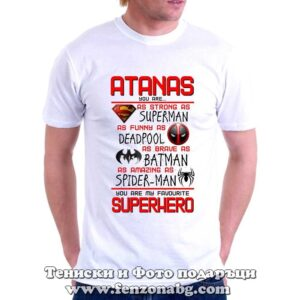 Мъжка тениска за Атанасовден