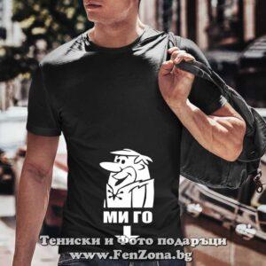 Мъжка тениска с надпис Барни ми го