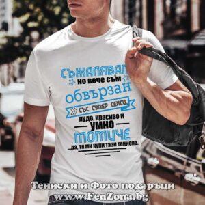 Мъжка тениска с надпис Съжелявам вече съм обвързан