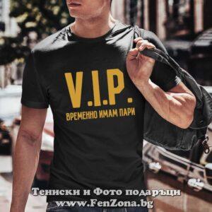 Мъжка тениска с надпис VIP Временно имам пари