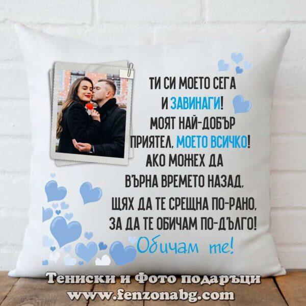 Възглавница за влюбени - Ти си моето сега и завинаги!