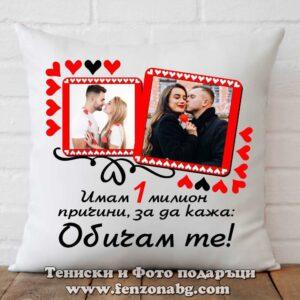 Възглавница със снимка с надпис Имам един милион причини, за да кажа Обичам те