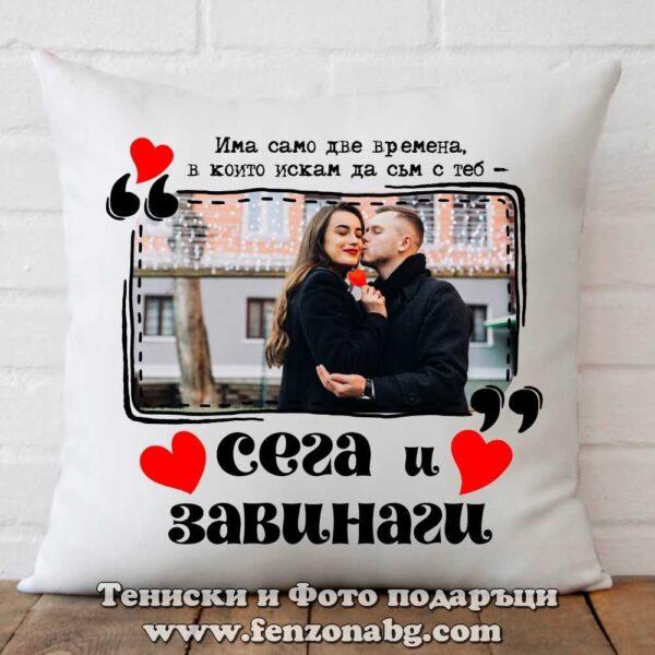 Възглавница за влюбени с надпис Сега и завинаги