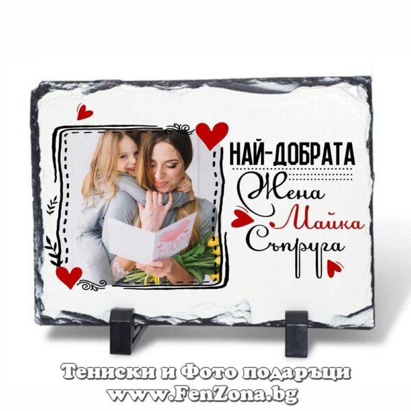 Скална плоча със снимка и надпис Най-добрата жена, майка, съпруга