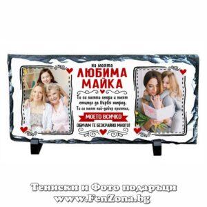 Фото рамка скална плоча с две снимки и надпис На моята любима майка