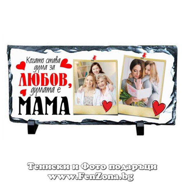 Фото рамка скална плоча с две снимки и надпис Когато става дума за любов думата е мама