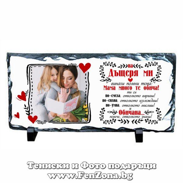 Фото рамка скална плоча с две снимки и надпис На дъщеря ми