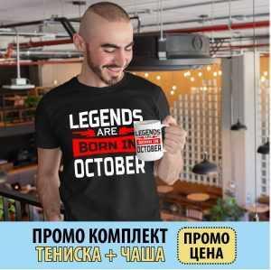 Промо комплект тениска и чаша – Legends are born in October