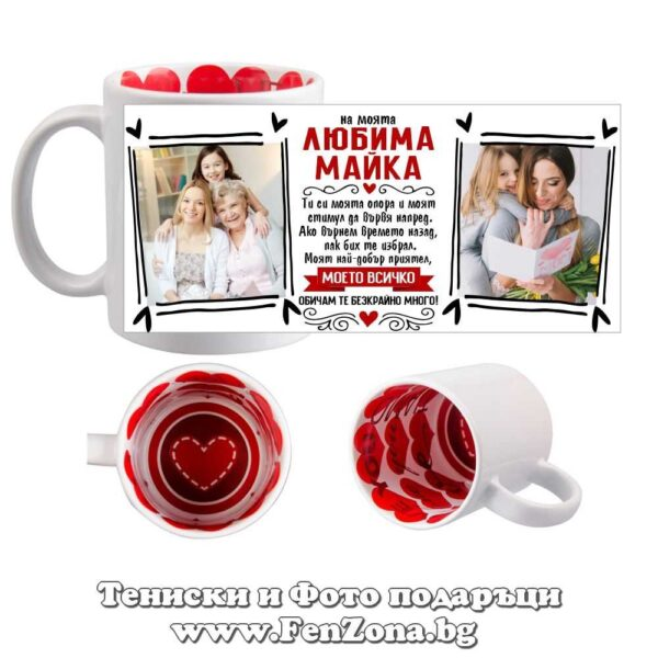 chasha-za-mayka-05-4039-lubima-mayka-4