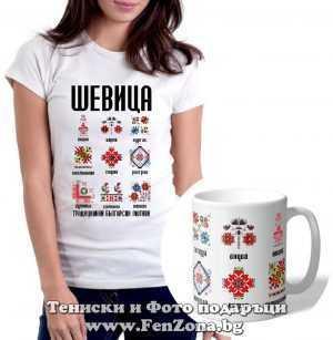 Промо комплект – дамска тениска и чаша с шевица 34