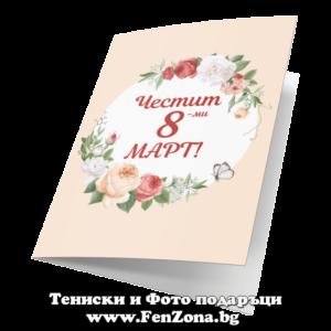 картичка- честит осми март