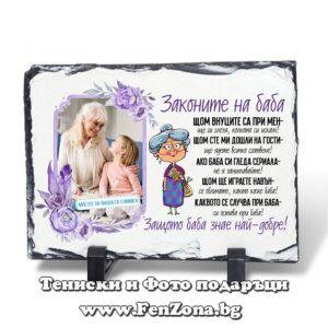 Фото рамка скална плоча със снимка и надпис Законите на баба