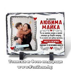 Фото рамка скална плоча със снимка и надпис На моята любима майка