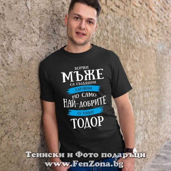 Подарък за Тодоровден