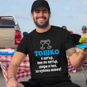 Мъжка тениска с надпис Тошко е хитър