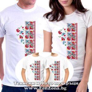 Семейни тениски с шевици