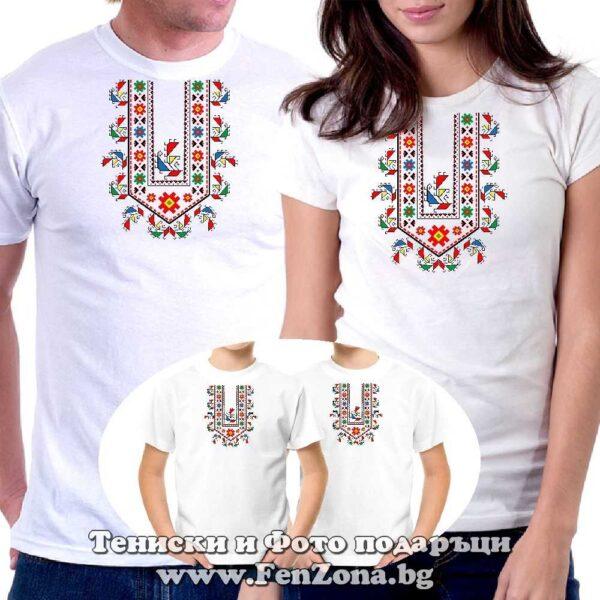 Тениски с шевици