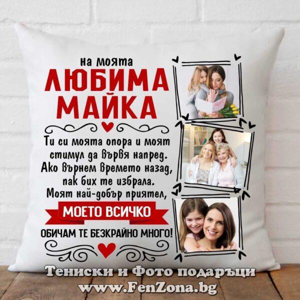 vazglavnitsa-za-mayka-05-4025-lubima-mayka