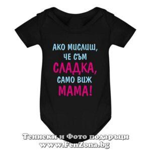 Бебешко боди с надпис - Ако мислиш, че съм сладка, само виж мама