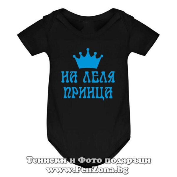 Бебешко боди с надпис - На леля принца