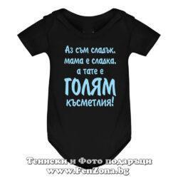 Бебешко боди с надпис - ...тате е голям късметлия