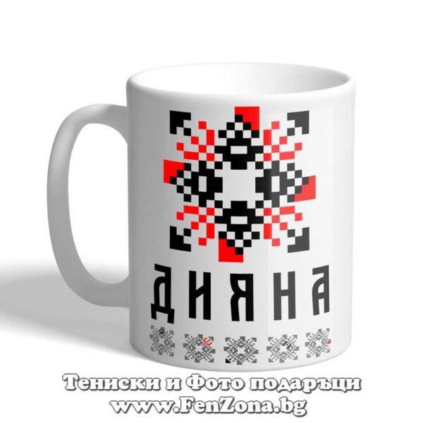 Чаша с шевица с име – Дияна