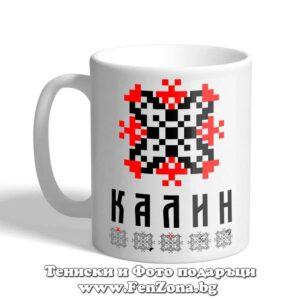 Чаша с шевица с име – Калин