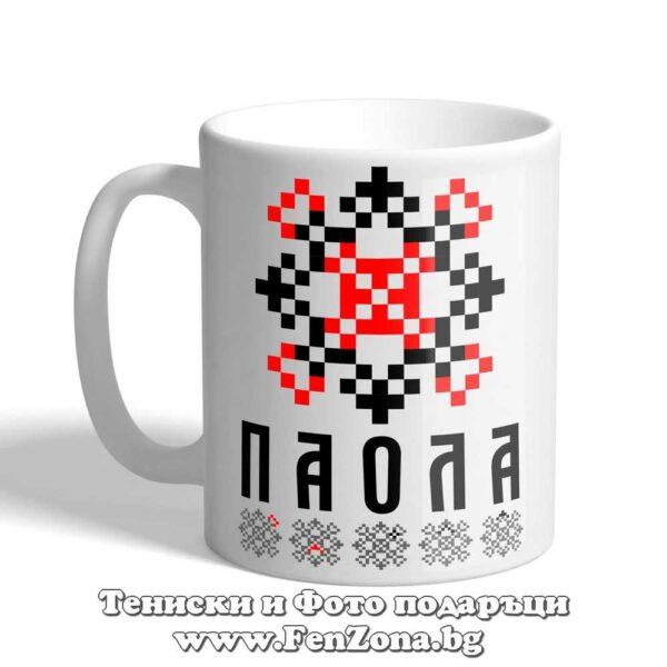 Чаша с шевица с име – Паола