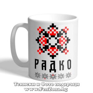 Чаша с шевица с име – Радко