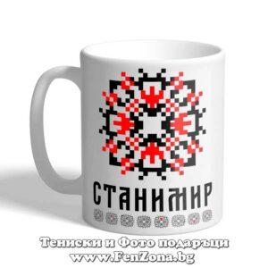 Чаша с шевица с име – Станимир