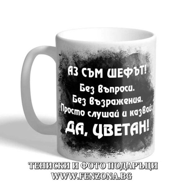 Чаша с надпис Аз съм шефът! Да, Цветан!