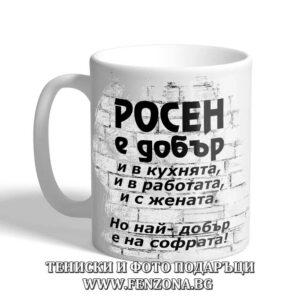 Чаша с надпис Росен е добър